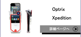 Optrix Xpedition